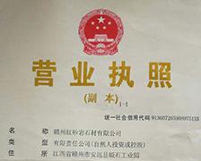 赣州红砂岩石材有限公司营业执照