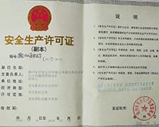 赣州红砂岩石材有限公司安全生产许可证