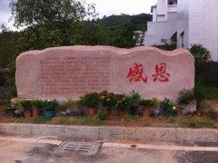 红砂岩石材刻字景观石案例